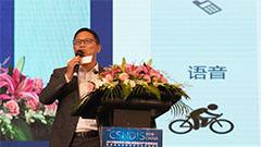2019海峡两岸(成都)新型显示产业高峰论坛——秦向东(速记)