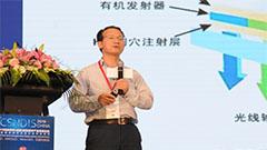 2019海峡两岸(成都)新型显示产业高峰论坛——陈志宽(速记)