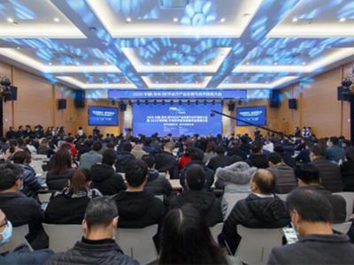 2020中国(常州)数字经济产业发展与合作推进大会正式举行