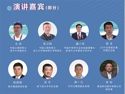 强势出圈!2021世界半导体大会6月亮相南京