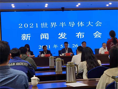 2021世界半导体大会下月将在南京召开